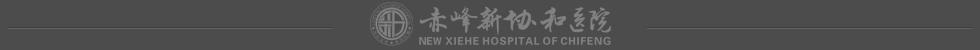 赤峰新协和医院logo