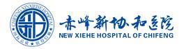 赤峰新协和男科医院-logo