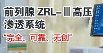 前列腺,ZRL-Ⅲ高压渗透系统